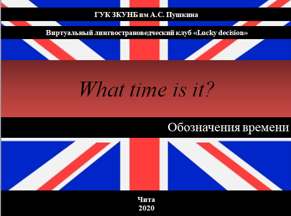 What time is it? Обозначения времени